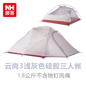 NatureHike-font-b-tent-b-font-New-1-8kg-3-Person-20D-Silicone-Fabric-Double-layer2497.jpg